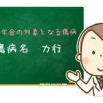 障害年金の対象となる傷病【カ行】