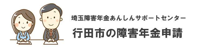 行田市の障害年金申請相談