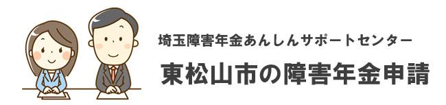東松山市の障害年金申請相談