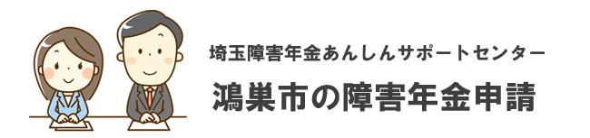 鴻巣市の障害年金申請相談